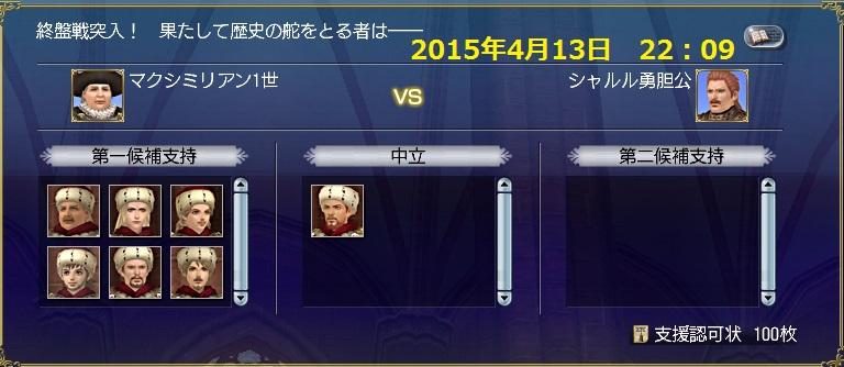 vote201504132209.jpg