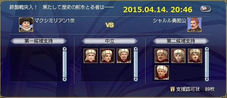 vote201504152046.jpg