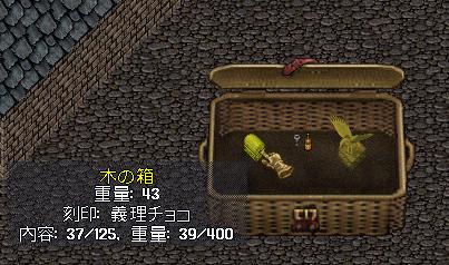 toukei12準優勝箱