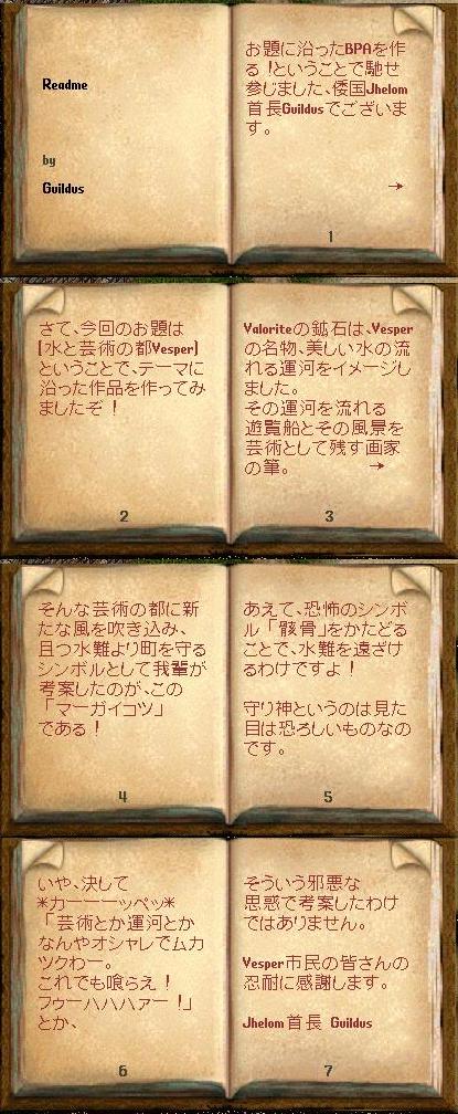 yuru-Guildas2.png