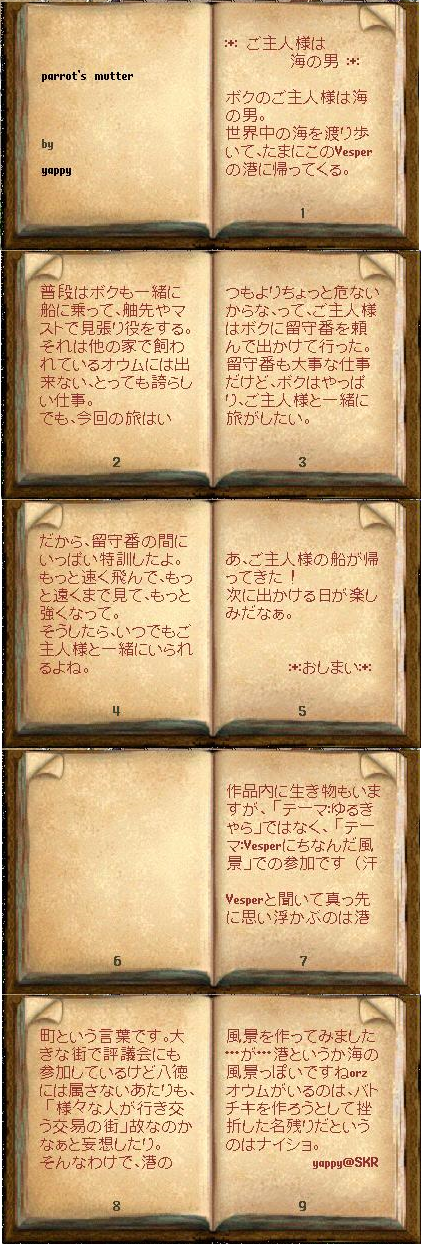 yuru-Yappy2.png