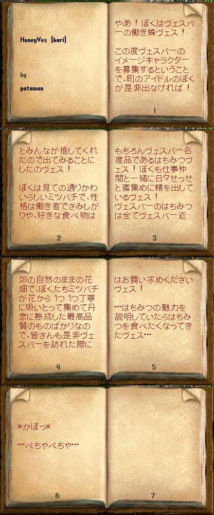 yuru-patamon3.png