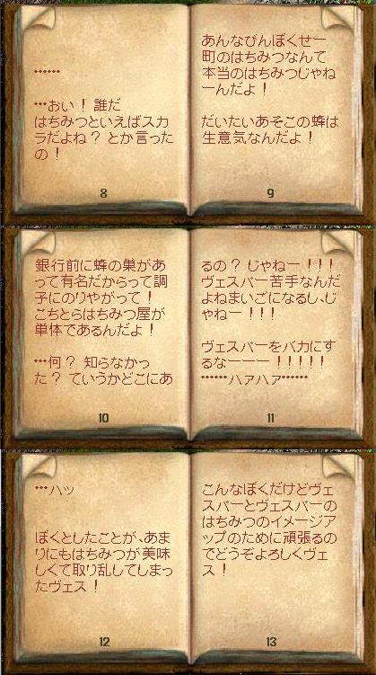 yuru-patamon4.png