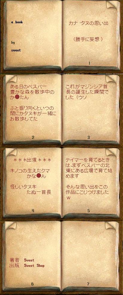 yuru-sweet3.png
