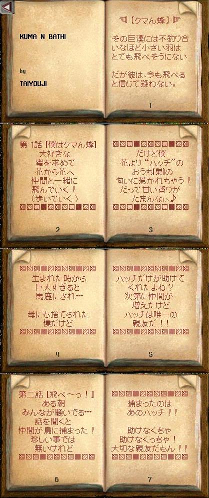 yuru-taiyouji3.png