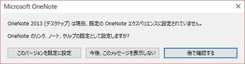 onenote2013.jpg