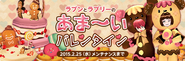 news_150212_valentine.png
