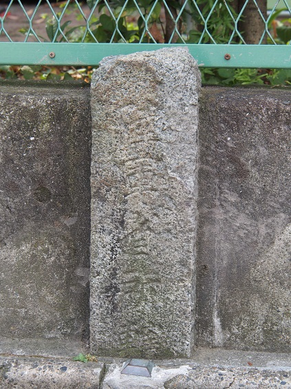 P8150038陸軍省境界石