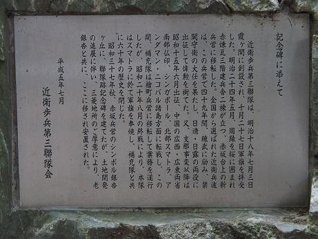 P8150063平成5年の碑