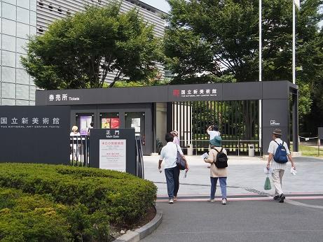 P8150154国立新美術館