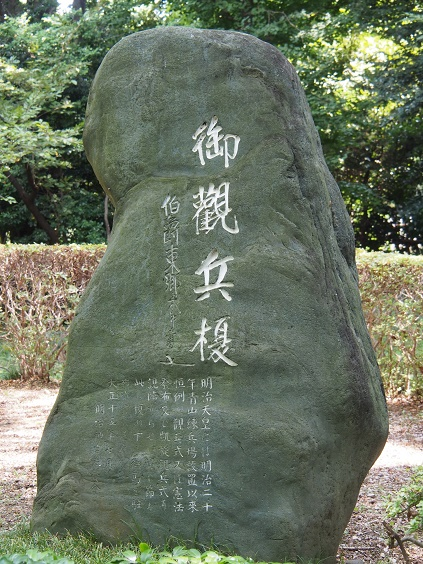 P8150257明治天皇の碑
