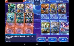 2015-03-24准将負け2