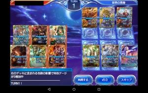 2015-03-25少将負け2