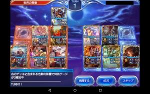 2015-03-25大佐負け4