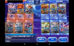 2015-03-25准将負け8