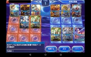 2015-03-27大佐負け4