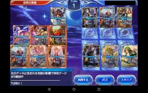 2015-03-27准将負け11