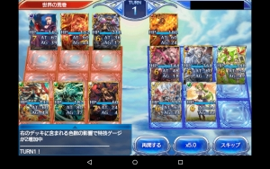 2015-04-19中将勝ち1Fate