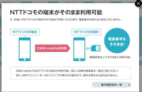 DMMモバイル02