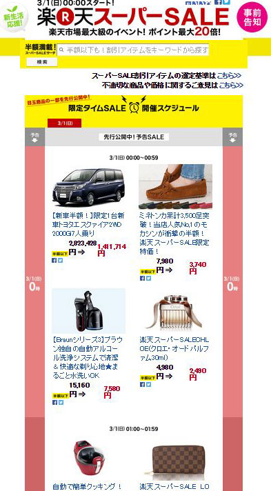 楽天スーパーセール<タイムスケジュール>