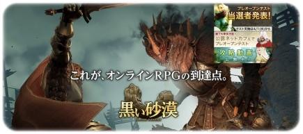 ★プレオープンテスト★