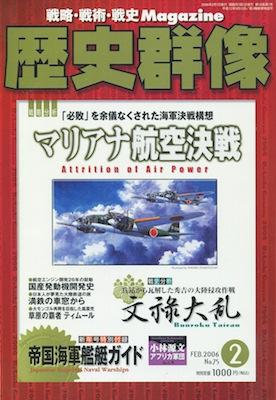 『歴史群像』2006年2月号 No.75