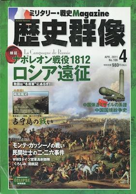 『歴史群像』2011年4月号 No.106