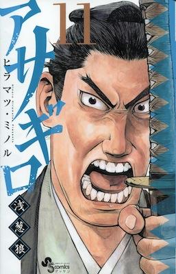 アサギロ(浅葱狼)第11巻_ヒラマツ・ミノル