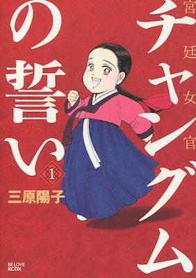 三原陽子『宮廷女官 チャングムの誓い』第1巻