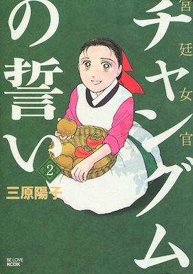 三原陽子『宮廷女官 チャングムの誓い』第2巻