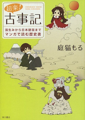 庭猫もる『超楽!古事記 国生みから日本建国までマンガで読む歴史書』