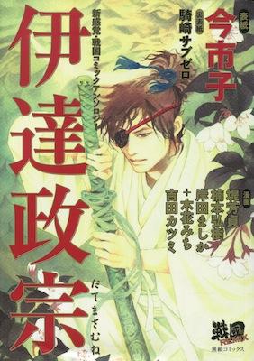 新感覚・戦国コミックアンソロジー 戦國REMIX 1 伊達政宗』
