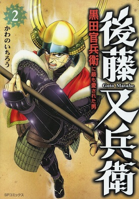 かわのいちろう『後藤又兵衛 黒田官兵衛に最も愛された男』第2巻