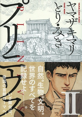 ヤマザキマリ&とり・みき『プリニウス』第2巻(帯付き表紙)