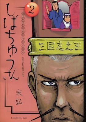 末弘『漢晋春秋司馬仲達伝三国志 しばちゅうさん』第2巻