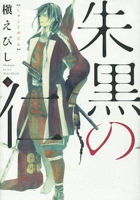 槇えびし『朱黒の仁』第1巻_新装版