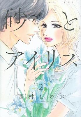 西村しのぶ『砂とアイリス』第2巻