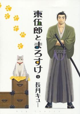 長月キュー『東伍郎とまろすけ』第1巻