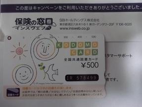 保険図書カード2014.12