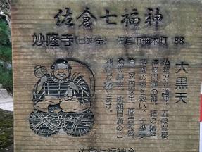 大黒天 妙隆寺