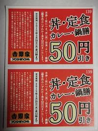 吉野家割引券2015.2