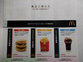 マック優待券2015.3