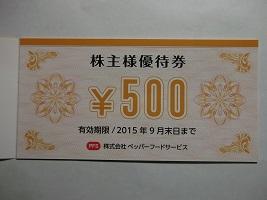 ペッパー優待券2015.3