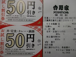 吉野家レシート2015.3