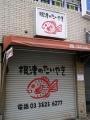 根津たいやき2015.4