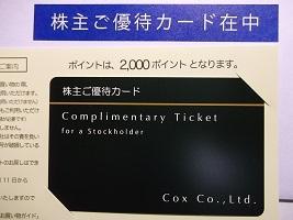 コックス2015.5