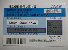 ANA2015.5