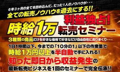 時給1万円転売セミナー 東たかのり