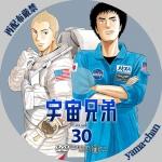 uchukyodai30.jpg