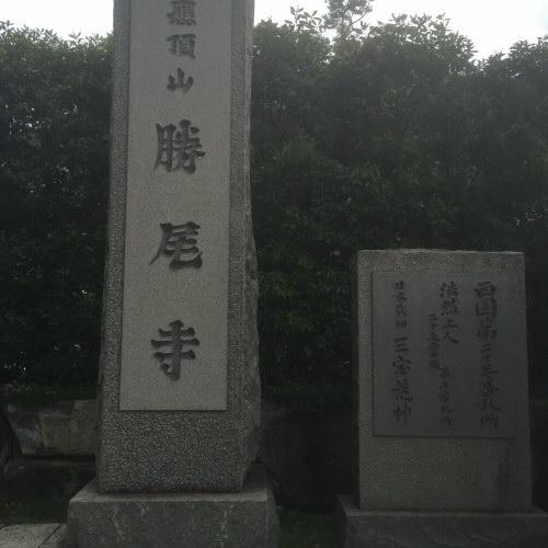 勝尾寺150620